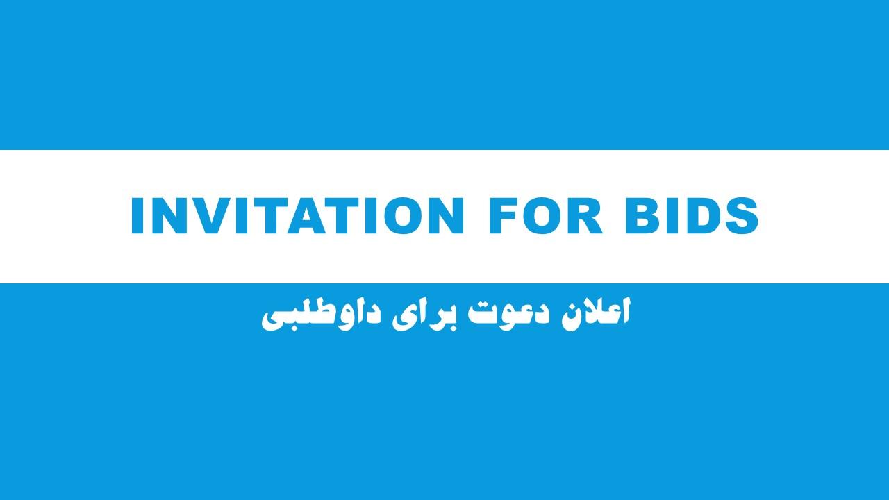 اعلان دعوت برای داوطلبی